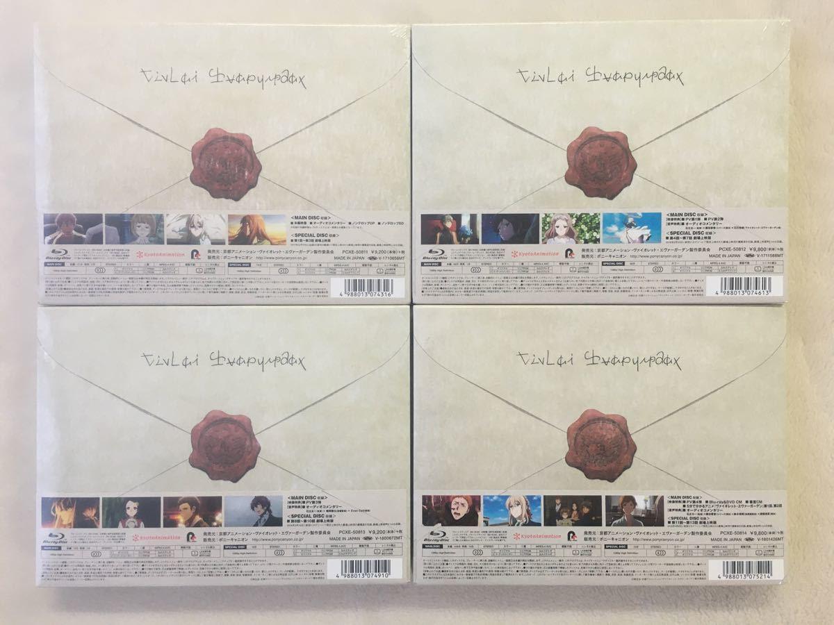 ヴァイオレット・エヴァーガーデン 初回限定版Blu-ray全4巻+全巻収納box