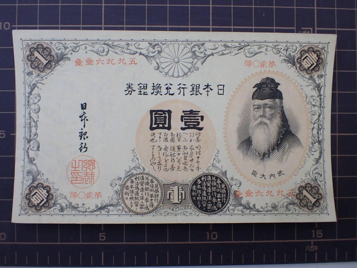 ¥1円~;紙幣-5; 漢数字1円 壹圓 改正兌換銀行券1円 実測寸法;86×146mm ★