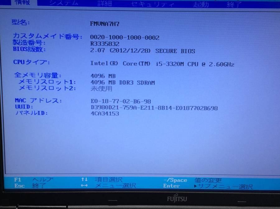 FUJITSU FMVNA7H7 LIFEBOOK 3台セット まとめ売り■現状品_画像7