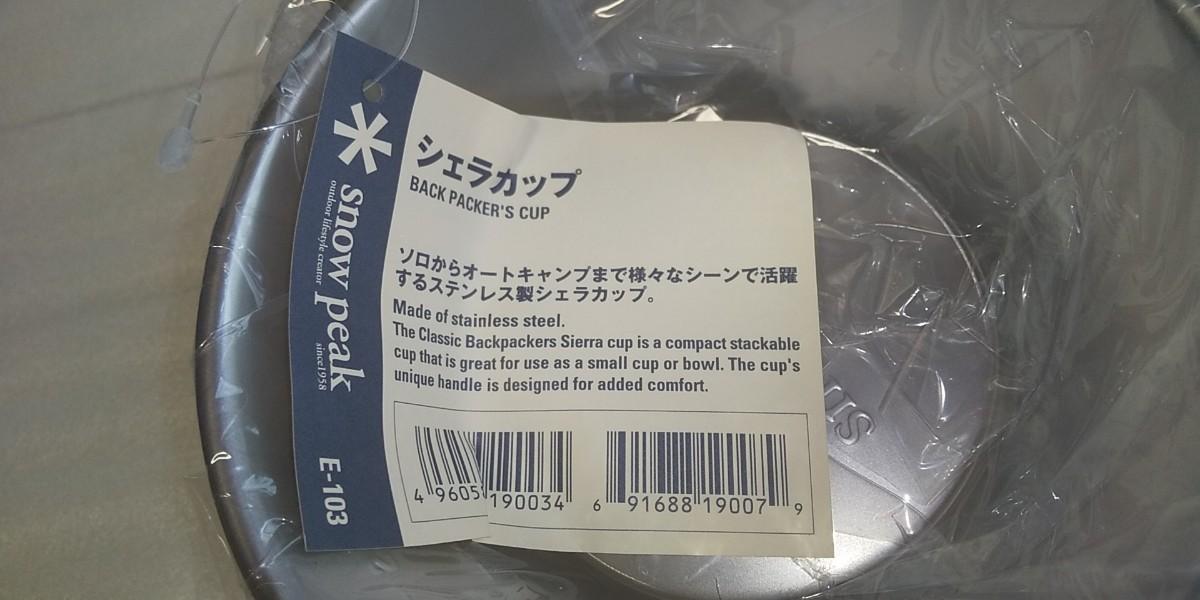 【2個セット】スノーピーク (ステンレス)シェラカップ +先割れスプーン(チタン)