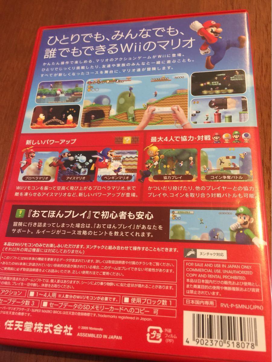 マリオパーティ9  スーパーマリオブラザーズ  Wiiソフト