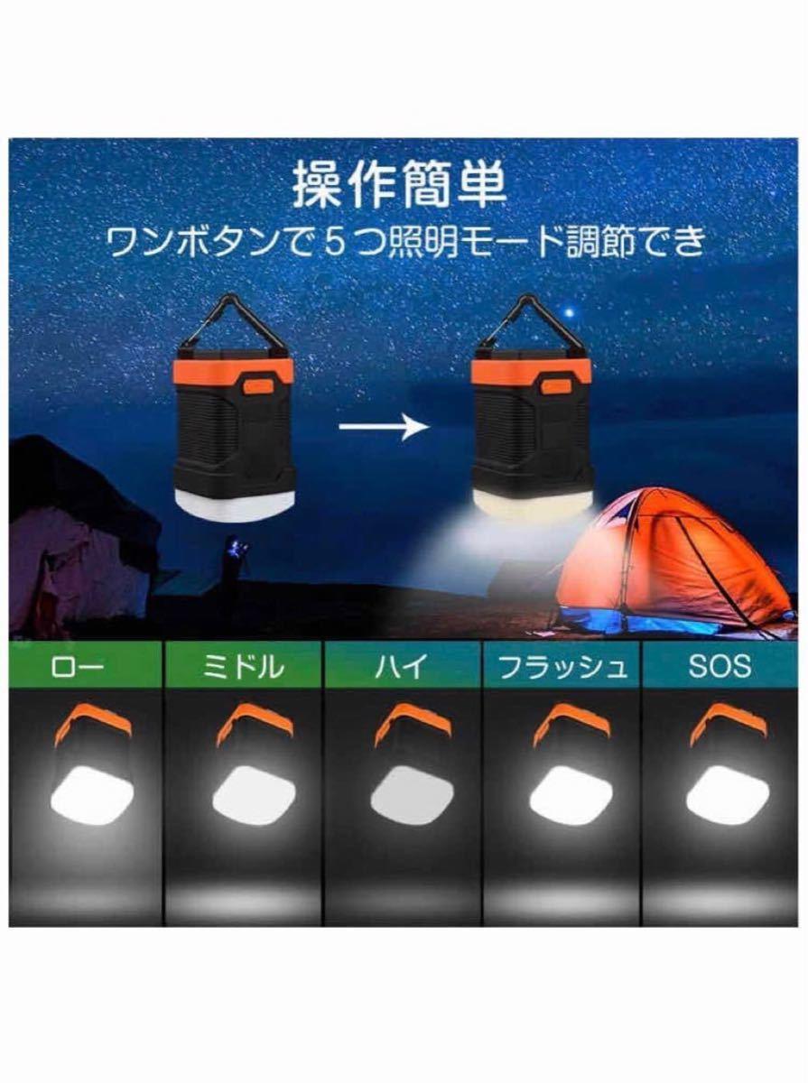 LEDランタン キャンプライト昼白色  USB 充電式 モバイルバッテリー