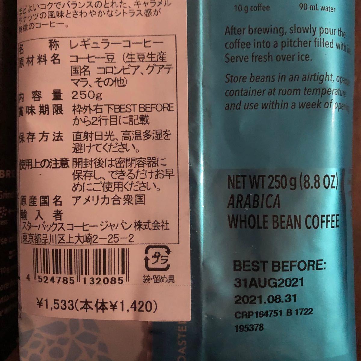 スターバックス コーヒー豆 3袋セット