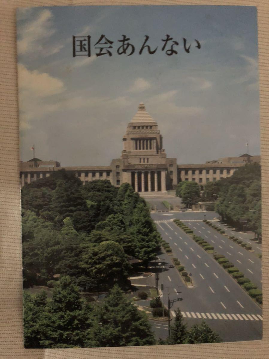 国会案内(冊子)