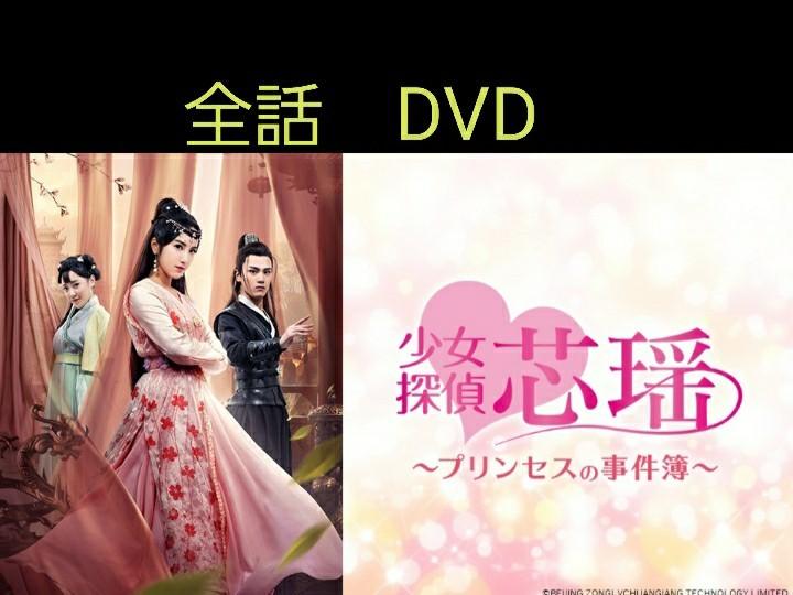 中国ドラマ 少女探偵芯瑶 全話 DVD