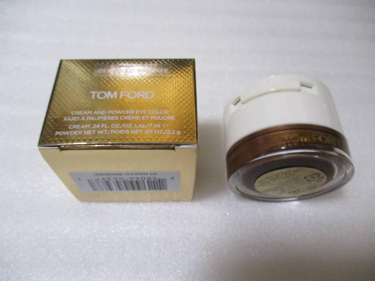 トム フォード クリーム アンド パウダー アイ カラー 01 ネイキッド ブロンズ(新品)_画像2