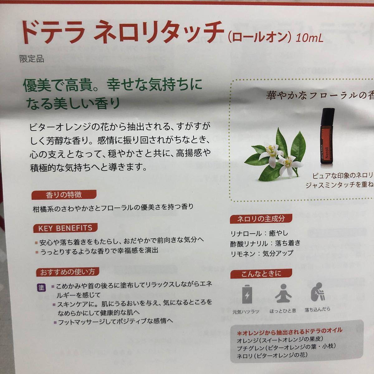 ドテラ 日本未発売 ネロリタッチ エッセンシャルオイル