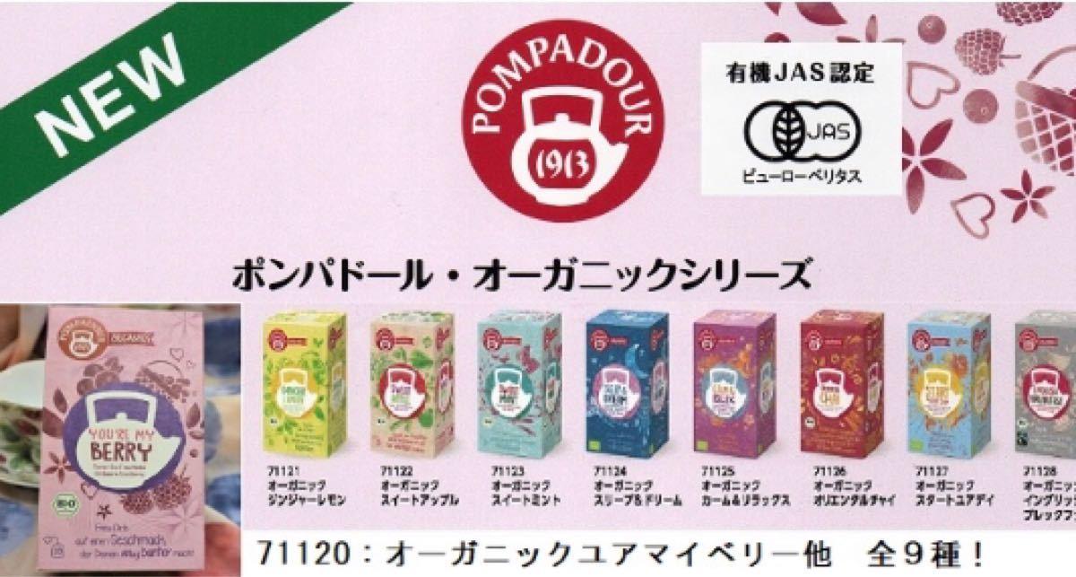 ポンパドール オーガニック ハーブティー ユアマイベリー (2.25g×20袋) × 2箱 ★ 美肌 美容 健康