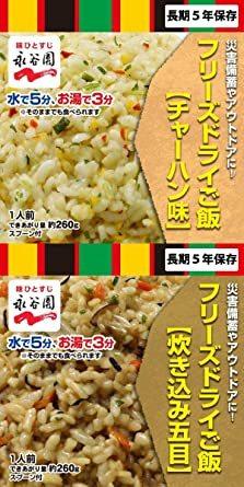 MT-NET 非常食 5年保存 【 永谷園 フリーズドライご飯 & マジックライス 計13種 食べ比べセット】_画像6