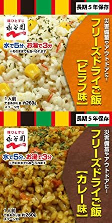 MT-NET 非常食 5年保存 【 永谷園 フリーズドライご飯 & マジックライス 計13種 食べ比べセット】_画像5