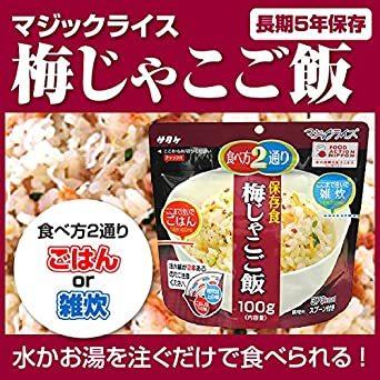 MT-NET 非常食 5年保存 【 永谷園 フリーズドライご飯 & マジックライス 計13種 食べ比べセット】_画像9