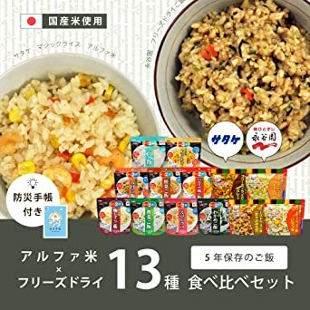 MT-NET 非常食 5年保存 【 永谷園 フリーズドライご飯 & マジックライス 計13種 食べ比べセット】_画像3