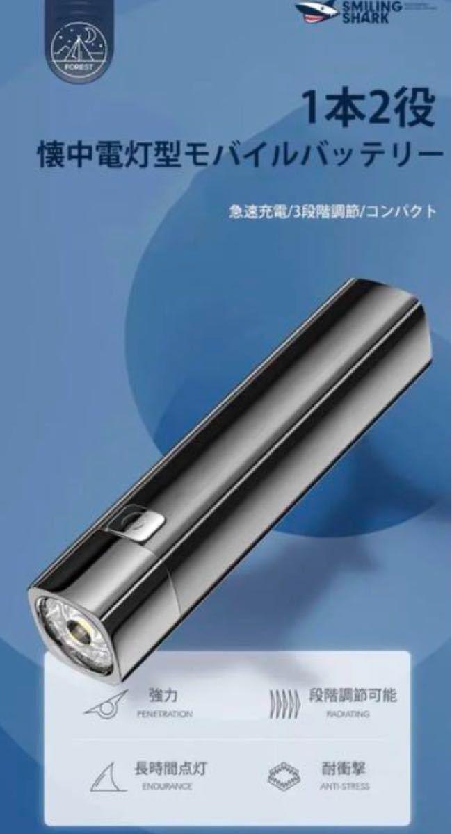 【多機能】携帯式高輝度LED懐中電灯バッテリー機能付き 白・黒 防災 アウトドア防水 USB充電 懐中電灯 充電式 LED