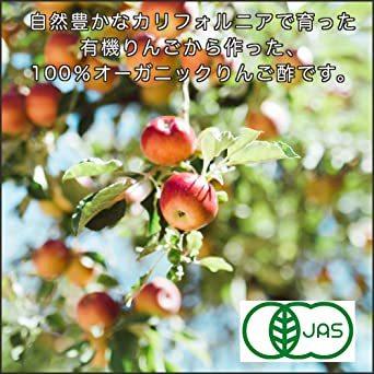 300ml オーガニック アップルサイダービネガー 300ml (有機 りんご酢 無添加 100%天然 ブラウンシュガーファース_画像2
