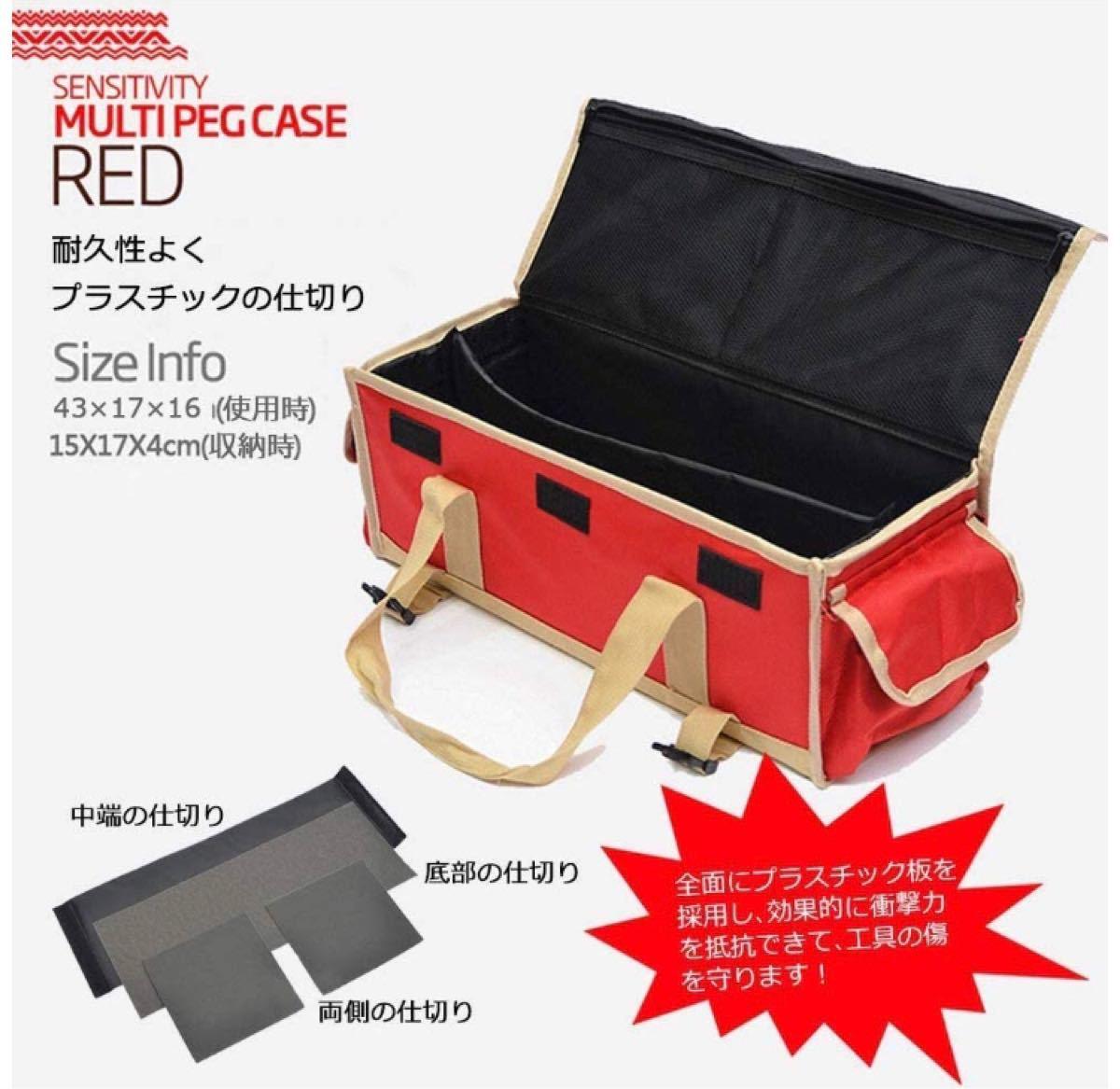 大容量 マルチコンテナボックス ペグ ハンマーケース 工具 収納バッグコンテナボックス 収納ケース レッド