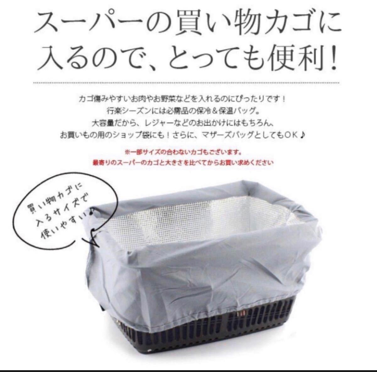 エコバッグ レジカゴバッグ 大容量 保冷温 BIGバッグ ショッピングバッグ