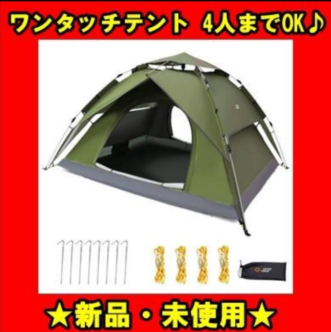 ワンタッチテント 2-4人用 2重層 キャンプ  ワンタッチテ 設営簡単 軽量