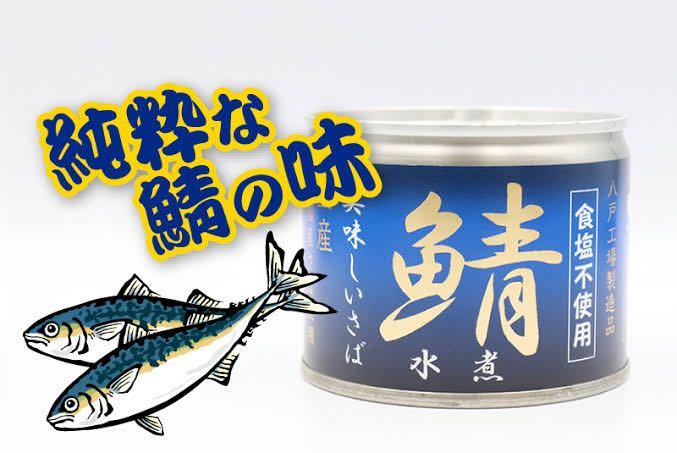 伊藤食品 美味しい鯖 水煮 食塩不使用 190g缶×24缶 国産 さば缶 非常食 長期保存 鯖缶 サバ缶 缶詰 DHA EPA ビタミンD_画像2