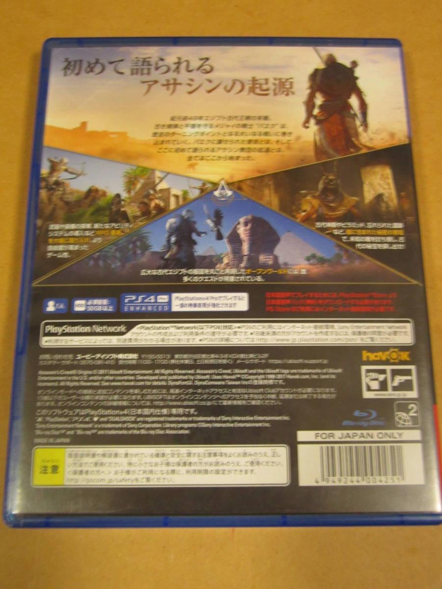 PS4 アサシンクリード オリジンズ ☆送料無料