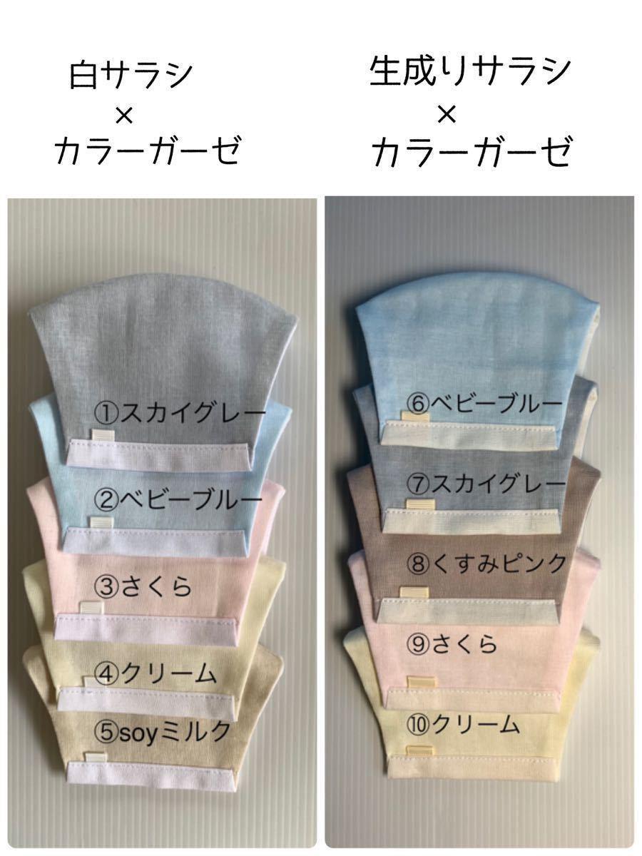■オーダー専用■  春夏向け 岡サラシを使った 優しい色のリバーシブル立体インナー