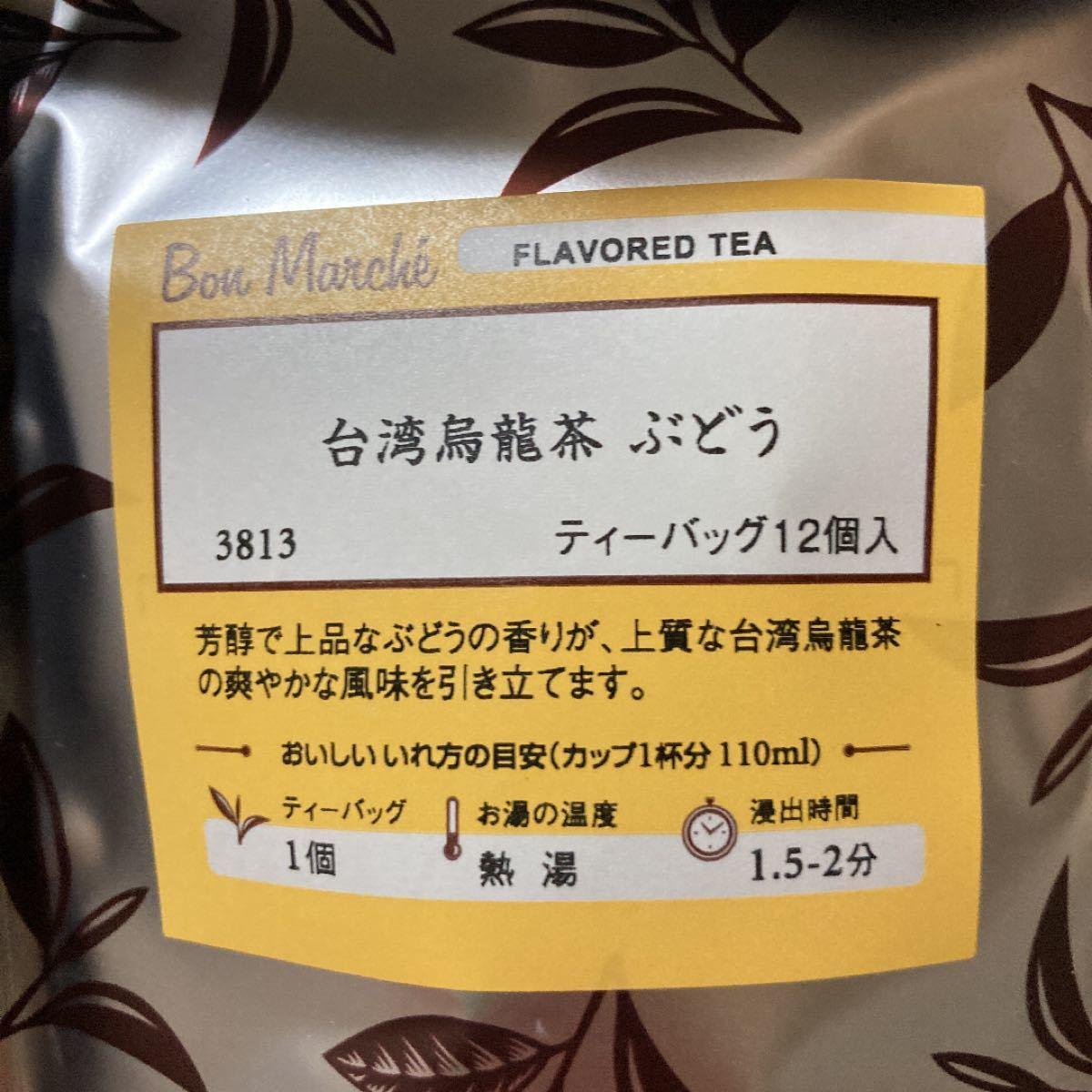 ルピシア 紅茶 ティーバッグ   6種類