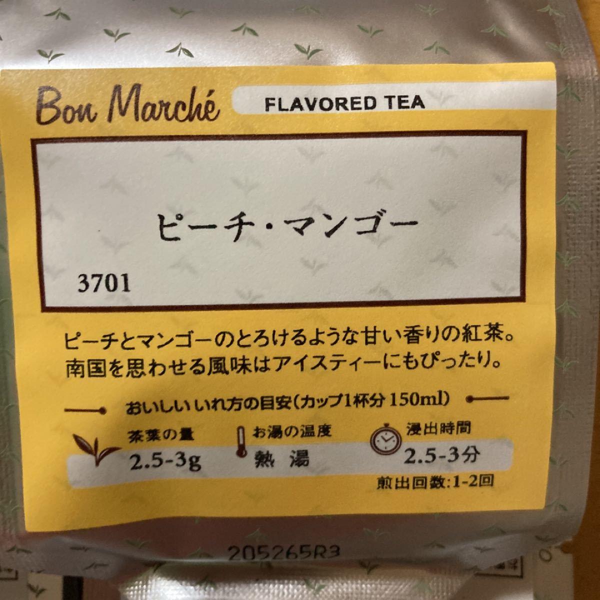 ルピシア 紅茶 フレーバーティー  5種類