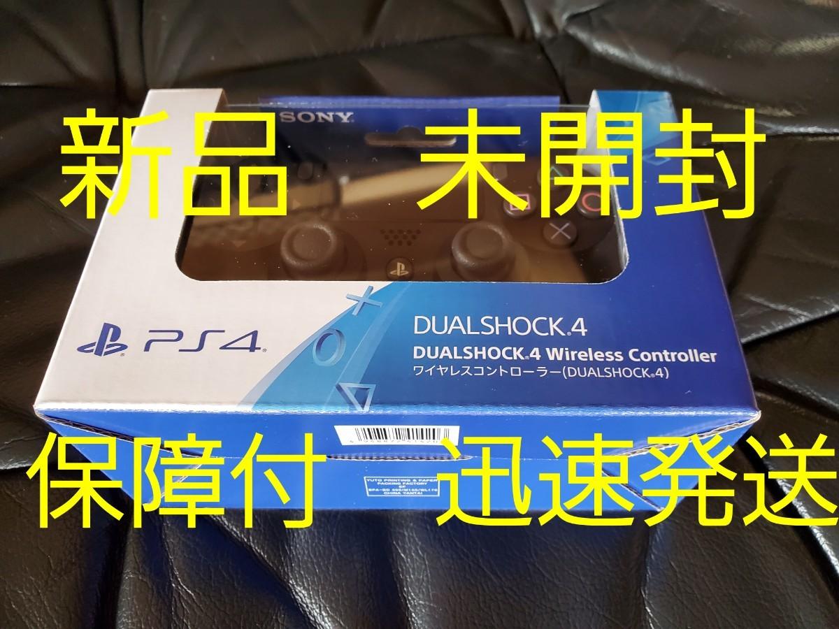 新品 未開封 純正 国内版 PS4 ワイヤレスコントローラー(DUALSHOCK4) ジェット・ブラック CUH-ZCT2J