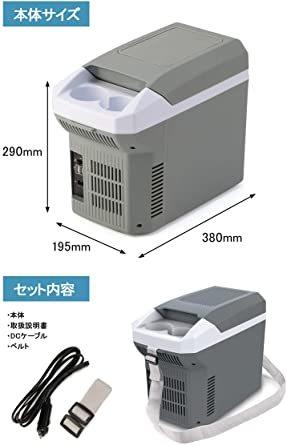 保冷温庫 ポータブル 温冷庫 8L 2WAY USB端子搭載 ミニ冷蔵庫 DC12V [車載用 ホット&クール] 冷蔵庫 小型 _画像6