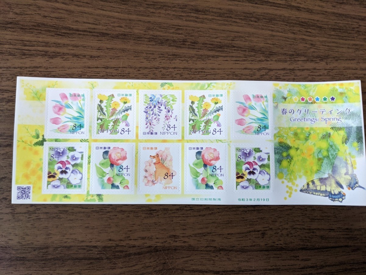 切手シート 額面840円 記念切手