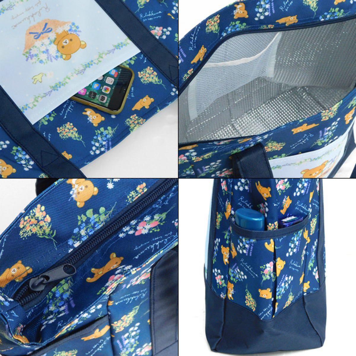 新品 リラックマ 保冷バッグ クーラーバッグ レディース エコバッグ トートバッグ 保冷 バッグ レディース メンズ 大容量