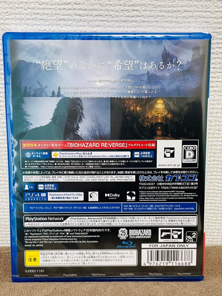 バイオハザード VILLAGE Z Version (初回封入特典付)PS4