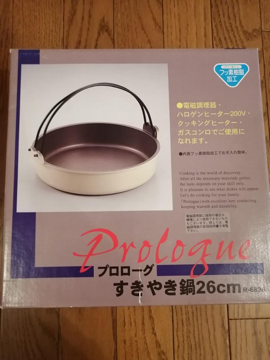 IH対応 すき焼き鍋 直径26cm