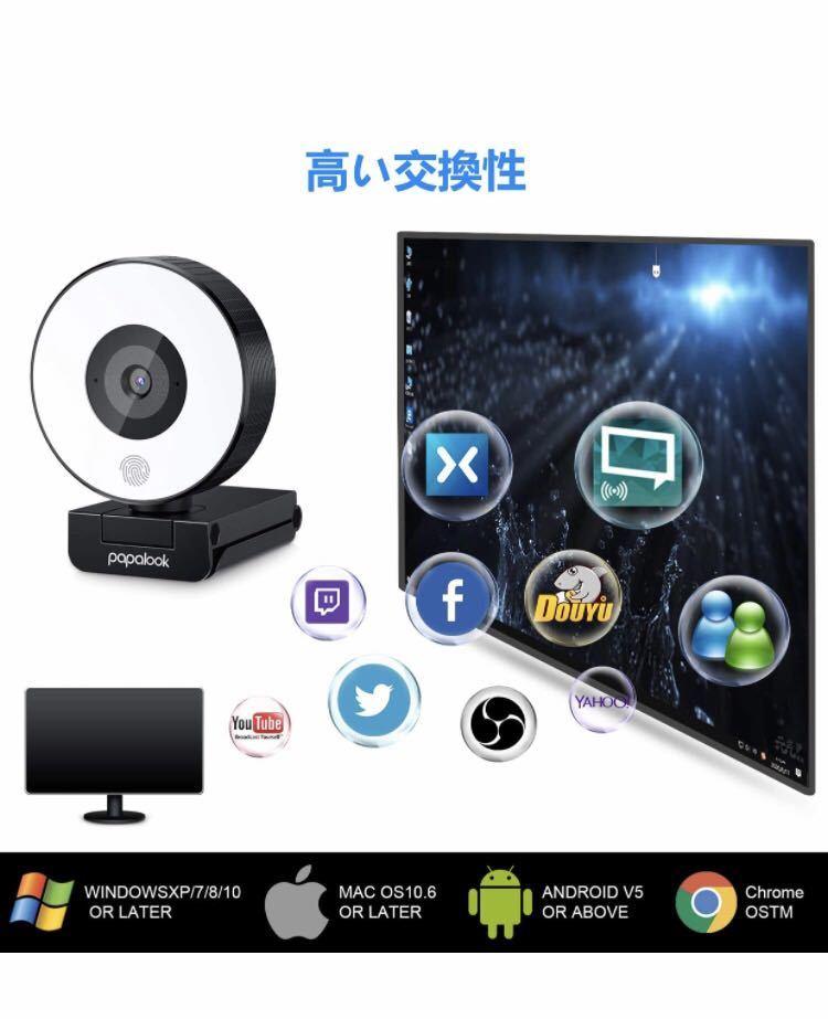 Webカメラ タッチLEDライト付き フルHD1080P 30FPS papalook PA552ウェブカメラ マイク内蔵PCカメラ ノイズリダクション 自動光補正 高画質