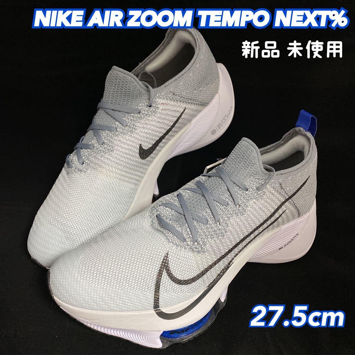 【新品/箱タグ付】ナイキエアズームテンポネクスト%  27.5cm/NIKE AIR ZOOM TENPO NEXT%
