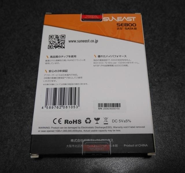 新品未開封 SUNEAST サンイースト 内蔵SSD 1TB TLC 2.5インチ 7mm厚 SATA3 SE800-1TB 3年保証