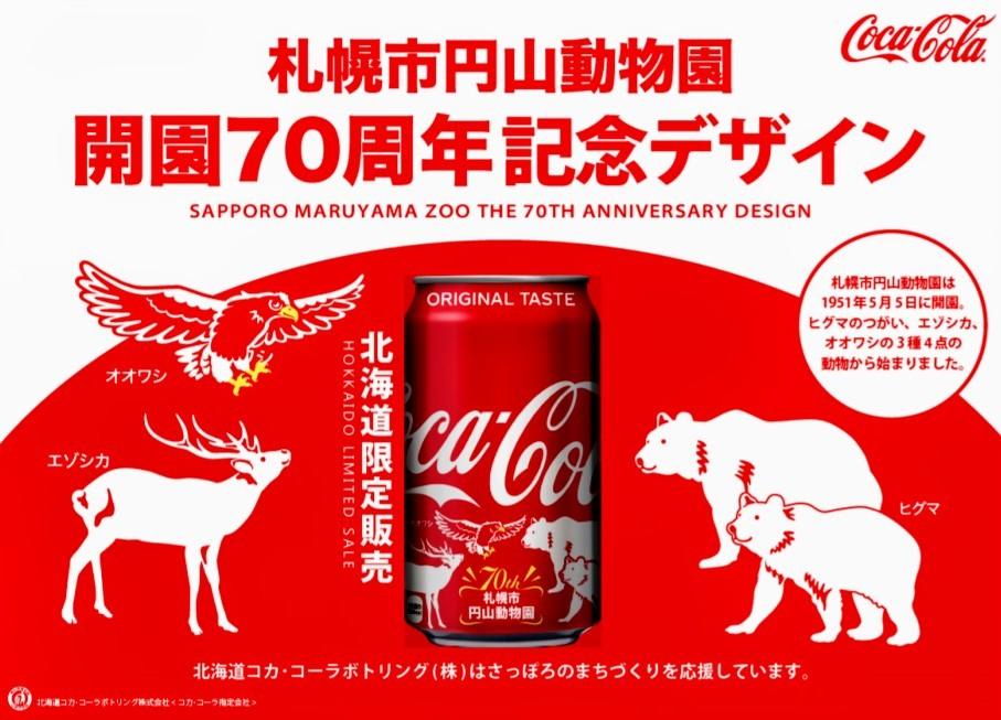 北海道限定 記念デザイン 円山動物園 コカ・コーラ 3本