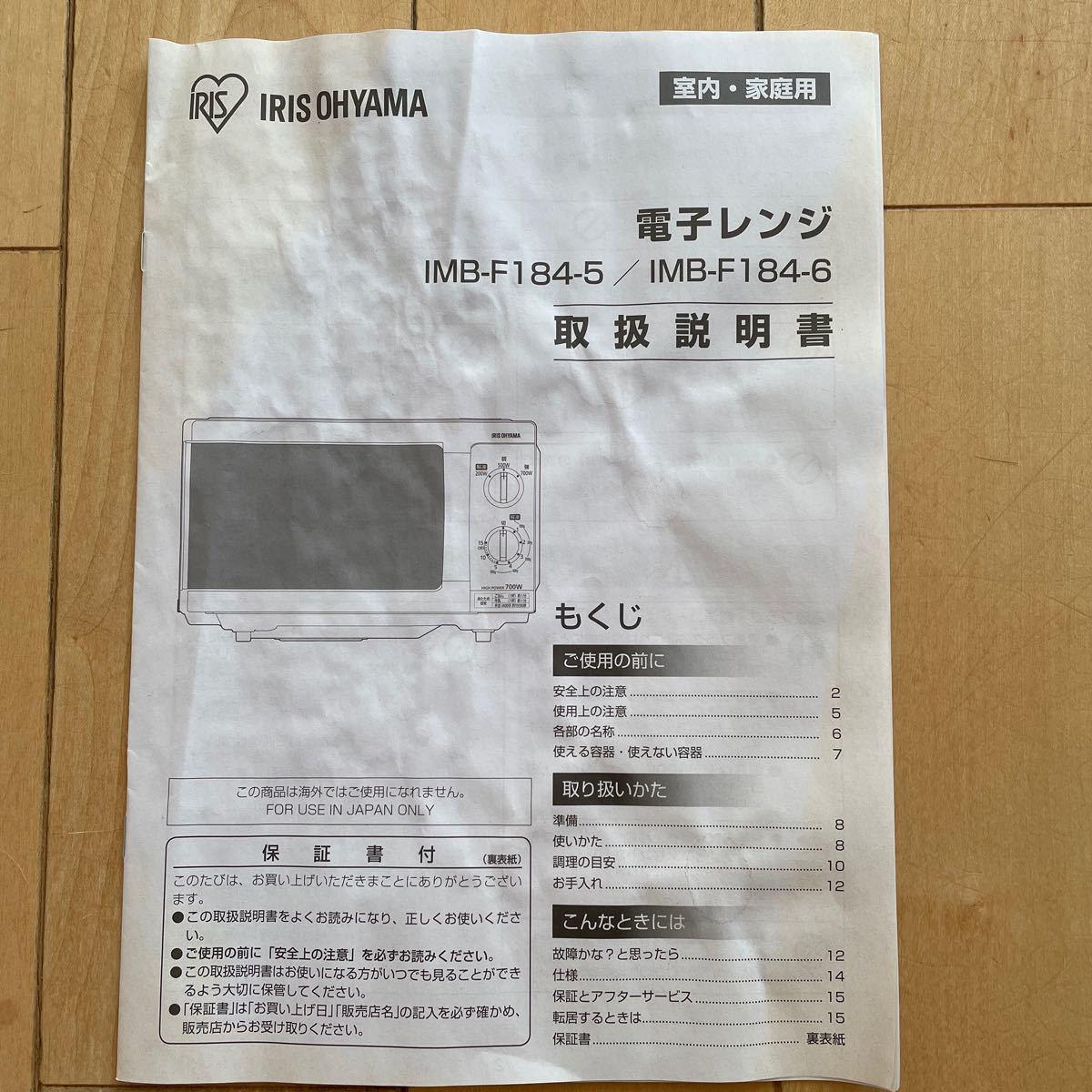 IRIS OHYAMA 電子レンジ IMB-F184-6