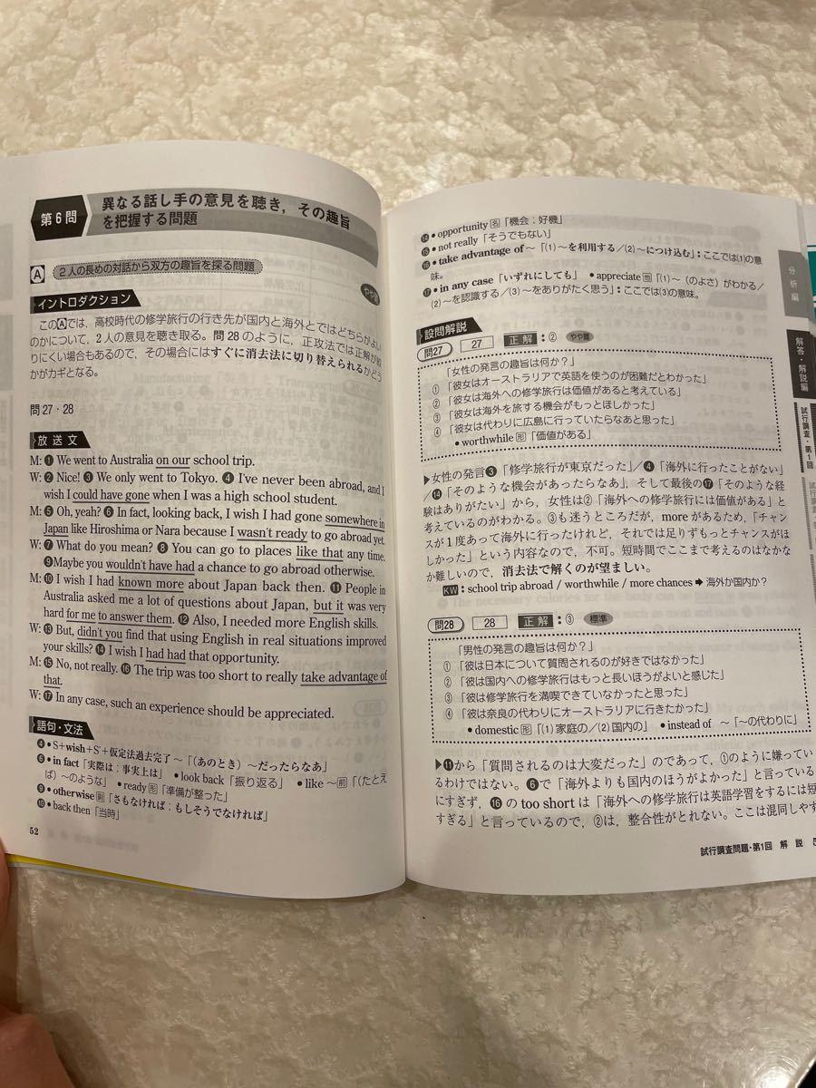 大学入学共通テスト 英語リスニング 予想問題集 代々木ゼミナール講師谷川学 別冊付き