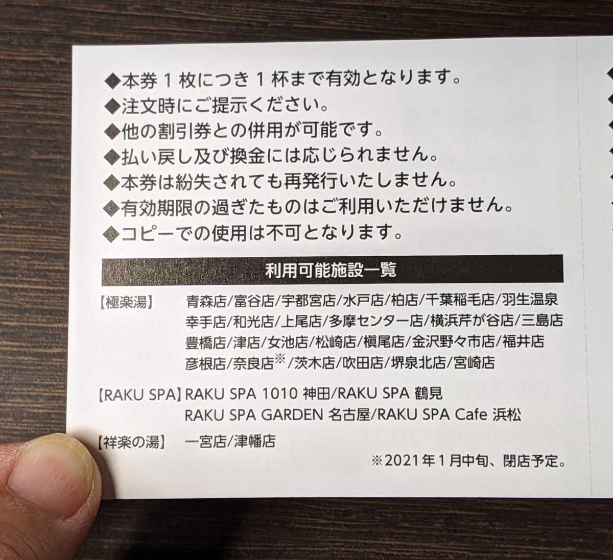 極楽湯株主優待券6枚+ドリンク無料券2枚 有効期限2021年11月30日_画像3