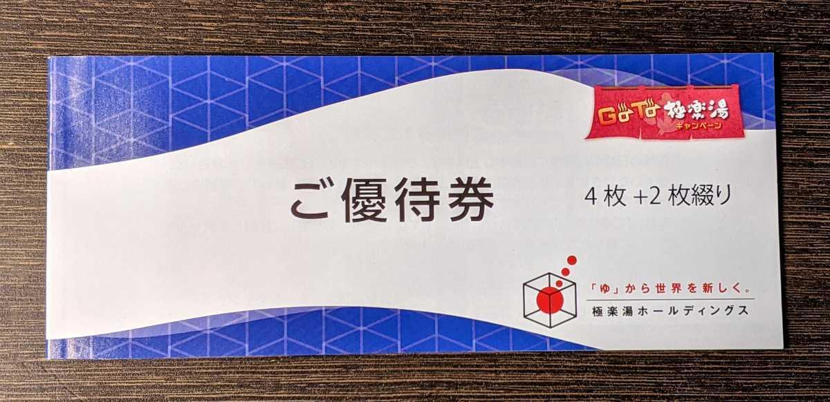 極楽湯株主優待券6枚+ドリンク無料券2枚 有効期限2021年11月30日_画像1