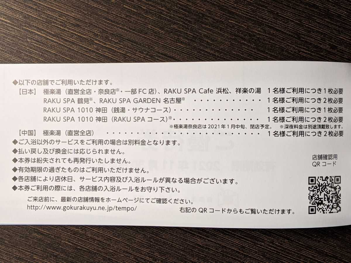 極楽湯株主優待券6枚+ドリンク無料券2枚 有効期限2021年11月30日_画像4