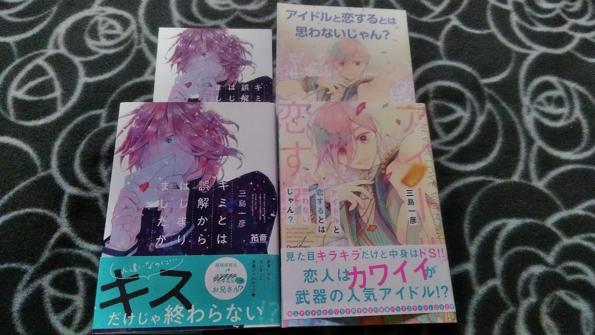 BLコミック2冊セット 三島一彦 キミとは誤解からはじまりましたが アイドルと恋するとは思わないじゃん?