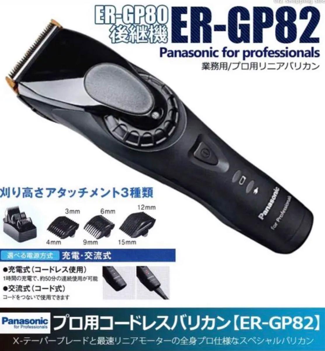 Panasonic パナソニック 業務用 充電式 ER.-GP82 バリカン GP80後継機