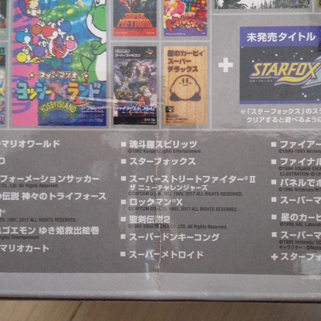 ニンテンドークラシックミニスーパーファミコン 任天堂