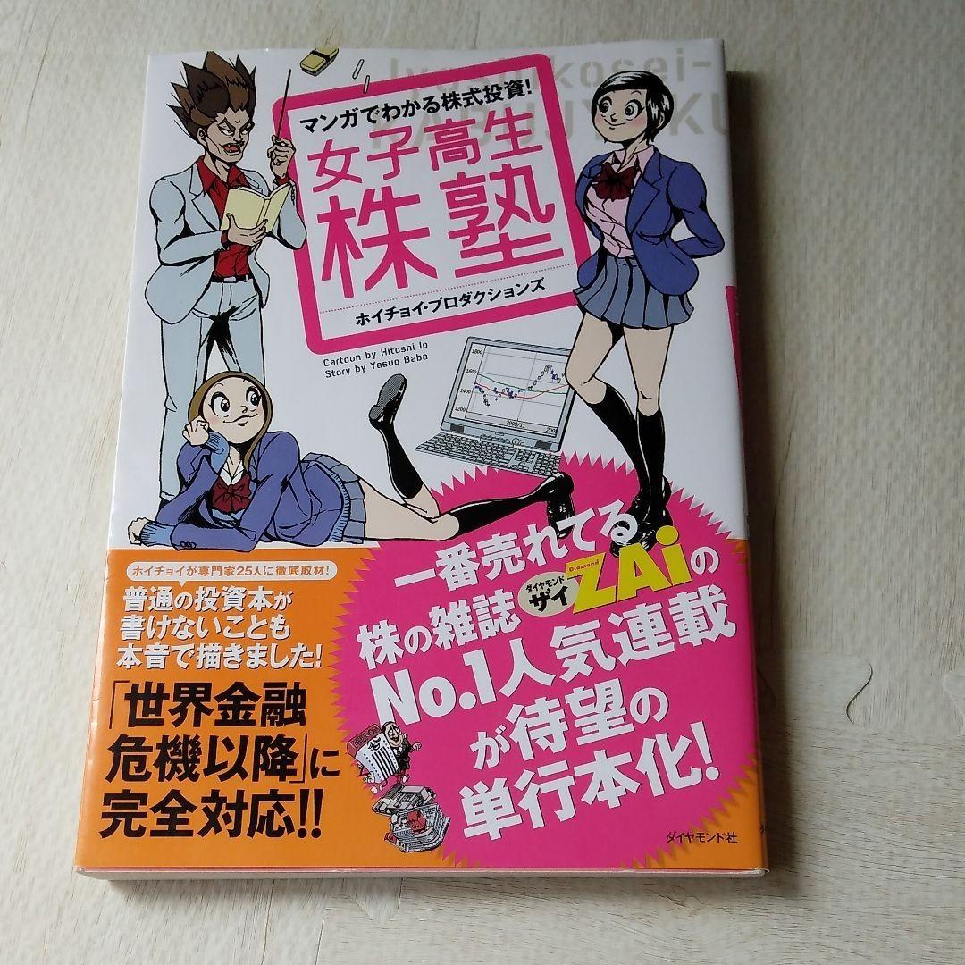 マンガでわかる 女子高生 株塾