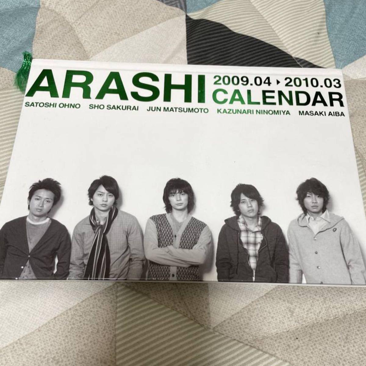 嵐 2009  2010 カレンダー ARASHI 相葉雅紀 松本潤 大野智 二宮和也 櫻井翔