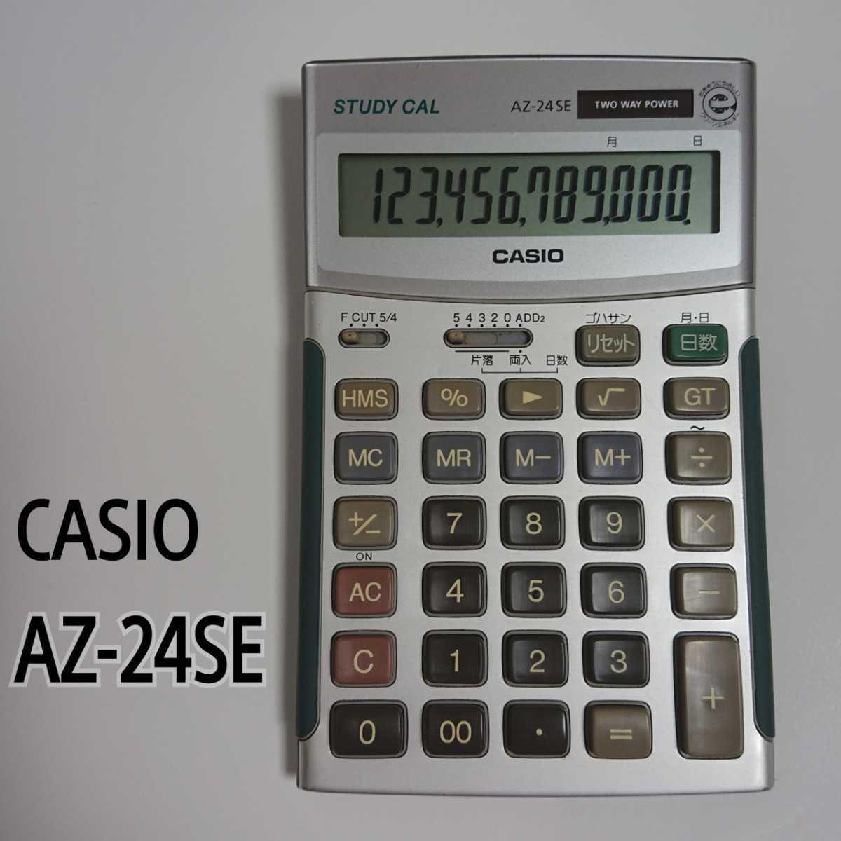 CASIO 学校用電卓 STUDY CAL AZ-24SE 液晶12桁 (カシオ電卓・計算機)日数計算/時間計算/大型表示/早打ち対応/簿記/ソーラー&リチウム電池