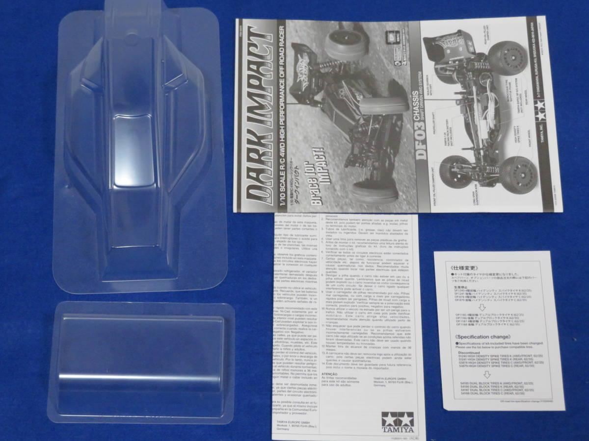 送料込み! ダークインパクト DF-03 前後ボールデフ標準装備 タミヤ 1/10 電動RC4WDレーシングバギー ITEM58370
