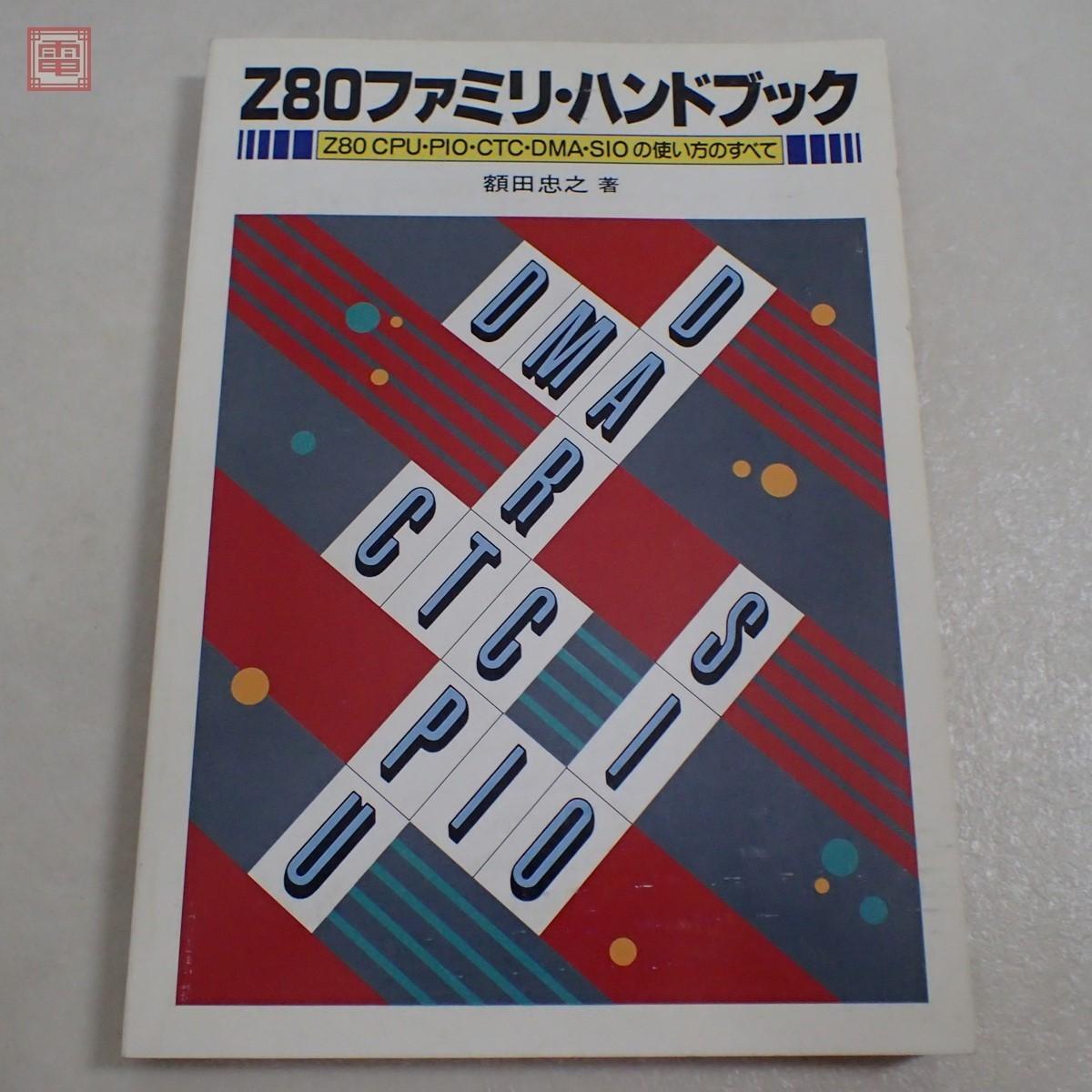書籍 Z80ファミリ・ハンドブック Z80 CPU・PIO・CTC・DMA・SIOの使い方のすべて 額田忠之 CQ出版社【20