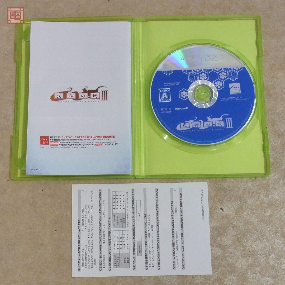 XBOX360 式神の城III/3 アルファシステム ARC SYSTEM WORKS 箱説ハガキ付【PP_画像2